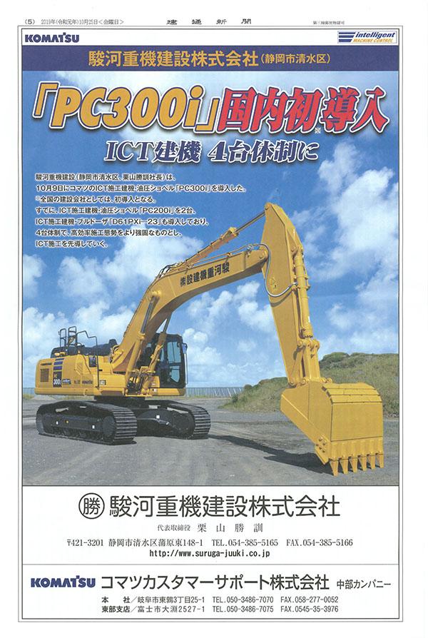 「PC300i」国内初導入