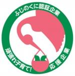 静岡県次世代育成支援企業