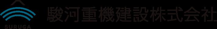 駿河重機建設株式会社