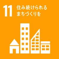 SDGs Goal 11