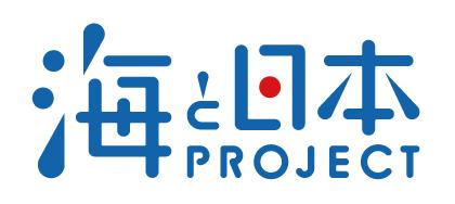 海と日本プロジェクト