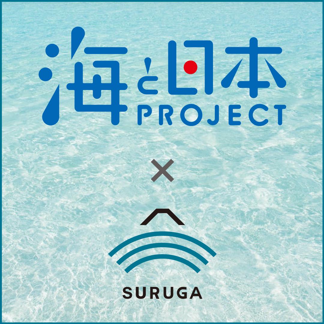 海と日本PROJECTパートナーになりました