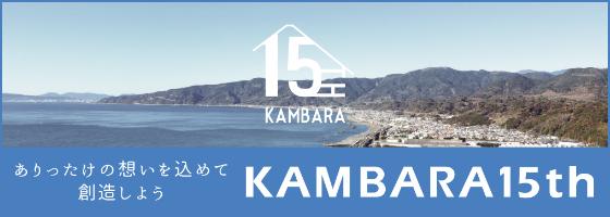 NPO法人KAMBARA15th